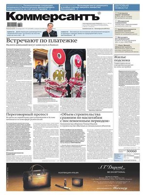 cover image of КоммерсантЪ (понедельник-пятница) 11п-2017
