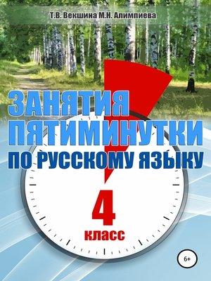 cover image of Занятия-пятиминутки по русскому языку. 4класс