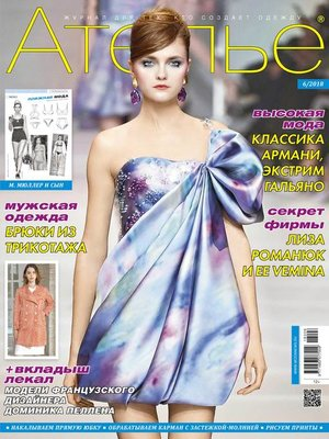 cover image of Ателье №06/2018