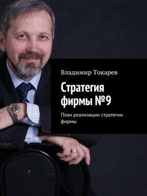 cover image of Стратегия фирмы №9. План реализации стратегии фирмы