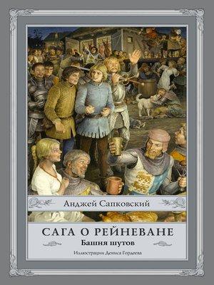 cover image of Сага о Рейневане. Башня шутов