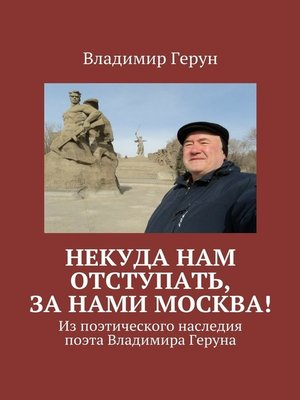 cover image of Некуда нам отступать, за нами Москва! Из поэтического наследия поэта Владимира Геруна