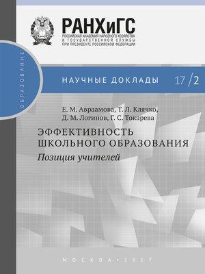 cover image of Эффективность школьного образования