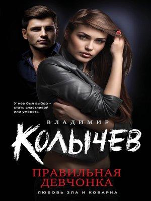 cover image of Правильная девчонка