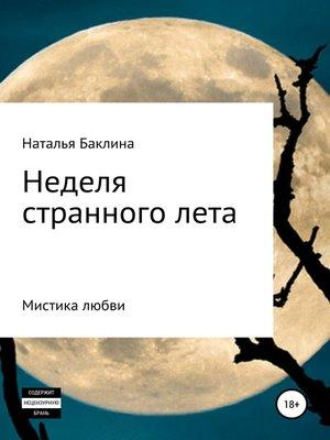cover image of Неделя странного лета...