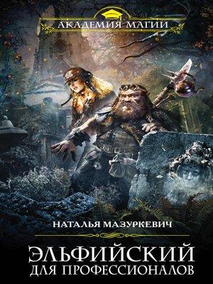 cover image of Эльфийский для профессионалов