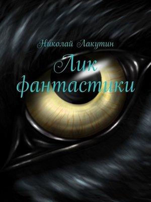 cover image of Лик фантастики