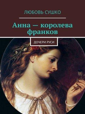 cover image of Анна – королева франков. ДочериРуси