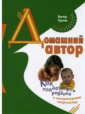 cover image of Домашний автор. Как поддержать ребёнка в литературном творчестве