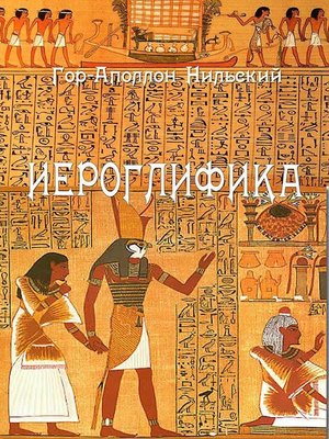 cover image of Иероглифика