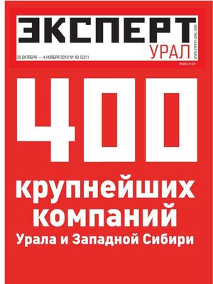 cover image of Эксперт Урал 43-2012