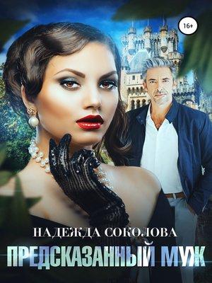 cover image of Предсказанный муж