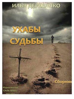 cover image of Ухабы судьбы (сборник)