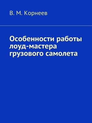 cover image of Особенности работы лоуд-мастера грузового самолета