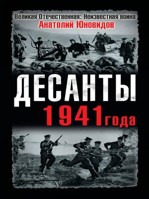 cover image of Десанты 1941 года