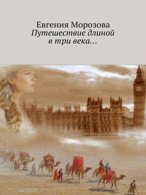cover image of Путешествие длиной в три века...