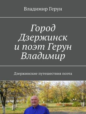 cover image of Город Дзержинск и поэт Герун Владимир. Дзержинские путешествия поэта