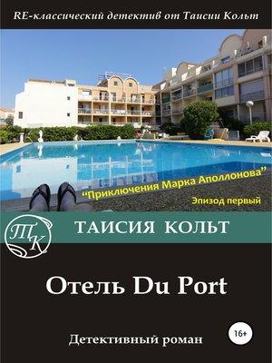 cover image of Отель Du Port