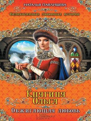 cover image of Княгиня Ольга. Обжигающая любовь
