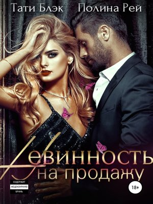 cover image of Невинность на продажу