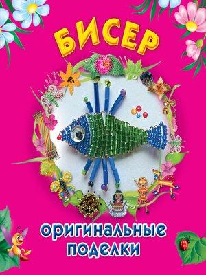 cover image of Бисер. Оригинальные поделки