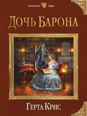 cover image of Дочь барона