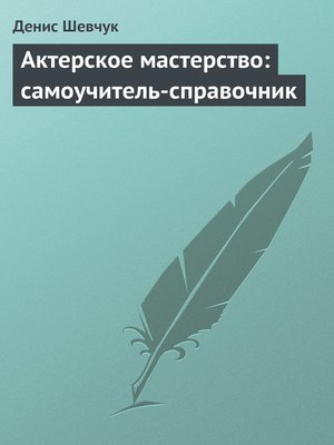 cover image of Актерское мастерство