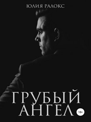 cover image of Грубый Ангел