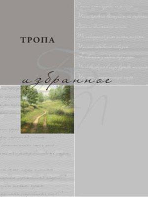 cover image of Тропа. Избранное