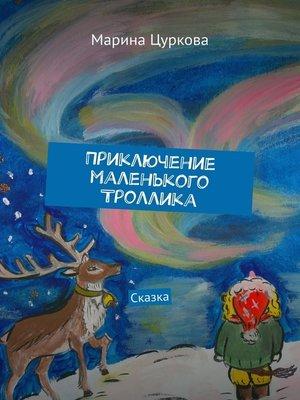 cover image of Приключение маленького Троллика. Сказка