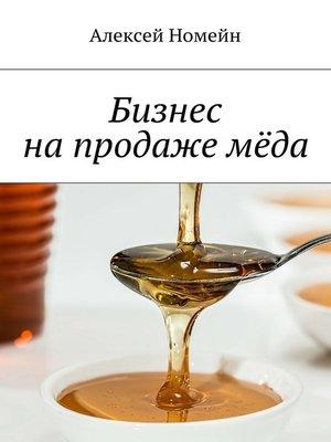 cover image of Бизнес напродажемёда