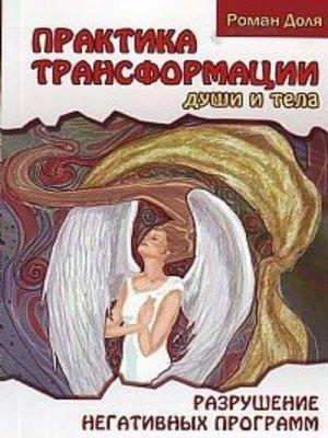 cover image of Практики трансформации души и тела