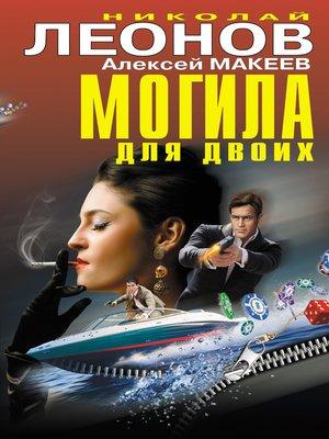 cover image of Могила для двоих (сборник)