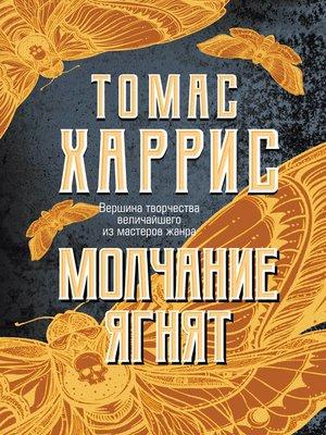 cover image of Молчание ягнят