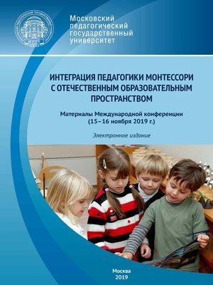 cover image of Интеграция педагогики Монтессори с отечественным образовательным пространством