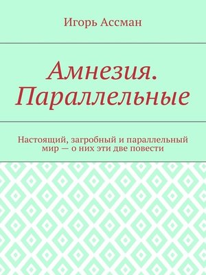 cover image of Амнезия. Параллельные