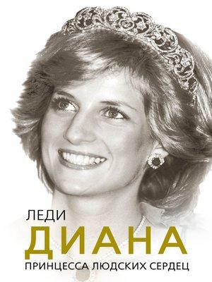 cover image of Леди Диана. Принцесса людских сердец