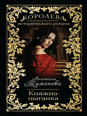 cover image of Княжна-цыганка