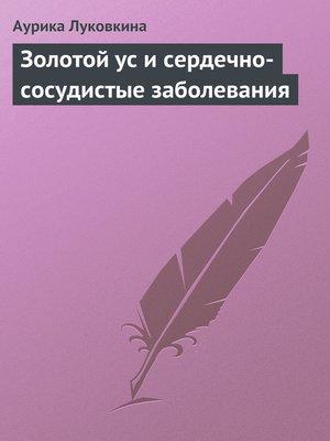 cover image of Золотой ус и сердечно-сосудистые заболевания