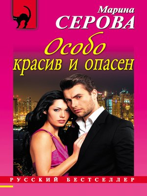 cover image of Особо красив и опасен