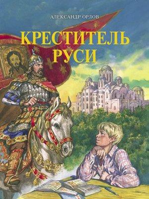 cover image of Креститель Руси