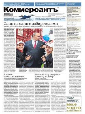 cover image of Коммерсантъ (понедельник-пятница) 145-2015