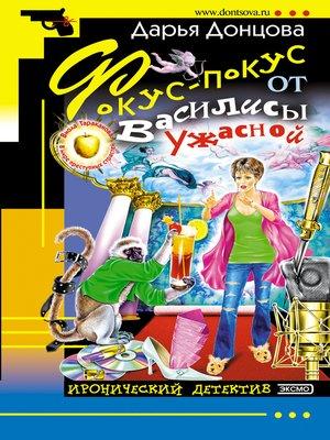 cover image of Фокус-покус от Василисы Ужасной