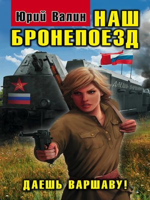 cover image of Наш бронепоезд. Даешь Варшаву!