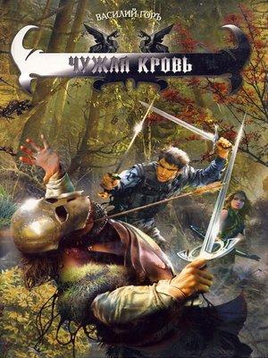 cover image of Чужая кровь
