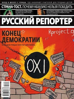 cover image of Русский Репортер 17-19