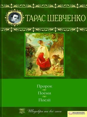 cover image of Пророк. Поеми. Поезії (збірник)