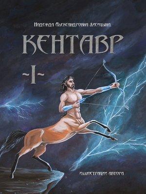 cover image of Кентавр. Книга I