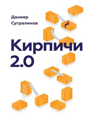 cover image of Кирпичи 2.0