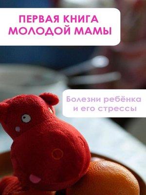 cover image of Болезни ребёнка и его стрессы
